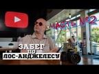 Гоблин в YouTube Space L.A. [Забег по Лос-Анджелесу №2]