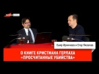 Баир Иринчеев и Егор Яковлев о книге Кристиана Герлаха «Просчитанные убийства»