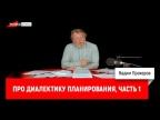 Вадим Прохоров про диалектику планирования, часть 1