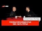 Пётр Лидов — Роковые восьмидесятые. 1985, часть третья