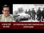Алексей Исаев об Острогожско-Россошанской и Воронежско-Касторненской операциях