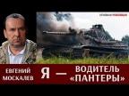 Евгений Москалев: я — водитель «Пантеры»!