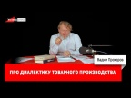 Вадим Прохоров про диалектику товарного производства