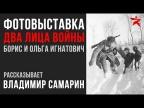 «Два лица войны» - военно-историческая фотовыставка. Рассказывает В. Самарин