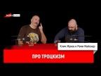 Клим Жуков и Реми Майснер про троцкизм