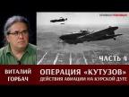 """Виталий Горбач о действиях авиации в операции """"Кутузов"""", часть четвертая"""