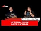 Клим Жуков и Александр Кадира о крестовых походах: Сигурд Крестоносец
