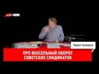 Вадим Прохоров про вексельный оборот советских синдикатов