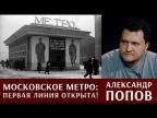 Александр Попов. Московское метро: первая линия открыта!