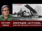 """Виталий Горбач о действиях авиации в операции """"Кутузов"""", часть третья"""
