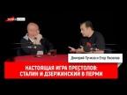 Настоящая игра престолов: Сталин и Дзержинский в Перми
