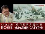 """Алексей Исаев про операцию """"Малый Сатурн"""""""