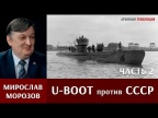 Мирослав Морозов о действиях немецких подлодок против СССР. Часть вторая