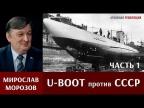 Мирослав Морозов о действиях немецких подлодок против СССР. Часть первая