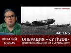 """Виталий Горбач о действиях авиации в операции """"Кутузов"""""""