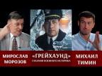 """Мирослав Морозов - """"Грейхаунд"""" глазами военного историка"""