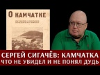 Сергей Сигачёв - Камчатка. Что не увидел и не понял Дудь