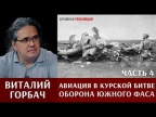 Виталий Горбач об авиации в Курской битве. Часть 4. Оборона южного фаса (продолжение)
