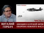 Виталий Горбач об авиации в Курской битве. Часть 3. Оборона южного фаса