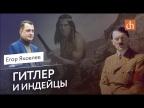 Егор Яковлев - Гитлер и индейцы