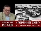 """Алексей Исаев - """"Горячий снег"""" и операция """"Зимняя гроза"""""""