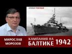 Мирослав Морозов про кампанию 1942 года на Балтике