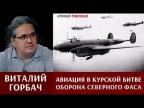 Виталий Горбач об авиации в Курской битве. 2 Часть. Оборона северного фаса.