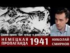 Николай Смирнов - Была ли немецкая пропаганда эффективной?