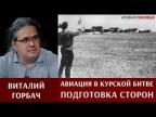 Виталий Горбач об авиации в Курской битве. 1 Часть. Подготовка сторон