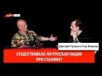 Егор Яковлев - Существовала ли русская нация при Сталине?