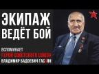 Экипаж ведёт бой: вспоминает Владимир Гасоян