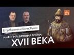 Егор Яковлев и Клим Жуков - Информационная война XVII века