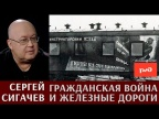 От Февраля к Октябрю. Гражданская война и железные дороги (1917-1921)