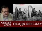 Алексей Исаев про осаду города-крепости Бреслау