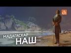 Егор Яковлев - Мадагаскар наш