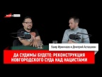 Да судимы будете: реконструкция новгородского суда над нацистами