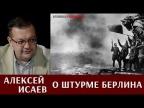 Алексей Исаев о штурме Берлина