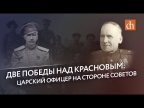 Егор Яковлев - Две победы над Красновым