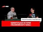 Максим Коломиец об удивительной истории «расейняйского танка»