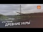 Егор Яковлев - Кто такие древние укры