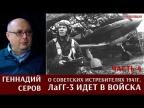 Геннадий Серов о создании новых советских истребителей в 1941 году. Часть 4