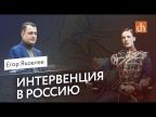 Егор Яковлев - Интервенция в Россию