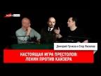 Настоящая игра престолов: Ленин против кайзера