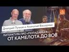 "Анатолий Вассерман - литература про ""попаданцев"" от Камелота до ВОВ"