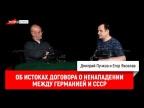 Егор Яковлев об истоках договора о ненападении между Германией и СССР