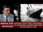 Мирослав Морозов - Прорыв на немецкие коммуникации в Балтике советских подлодок в 1942 году