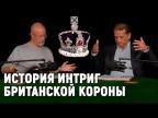 Конфликты Российской Империи и Великобритании