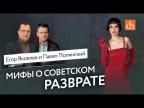 Павел Полянский - мифы о советском разврате