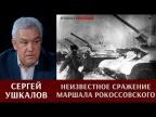 Сергей Ушкалов о неизвестном сражении маршала Рокоссовского