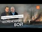 Борис Кипнис про Чесменское морское сражение